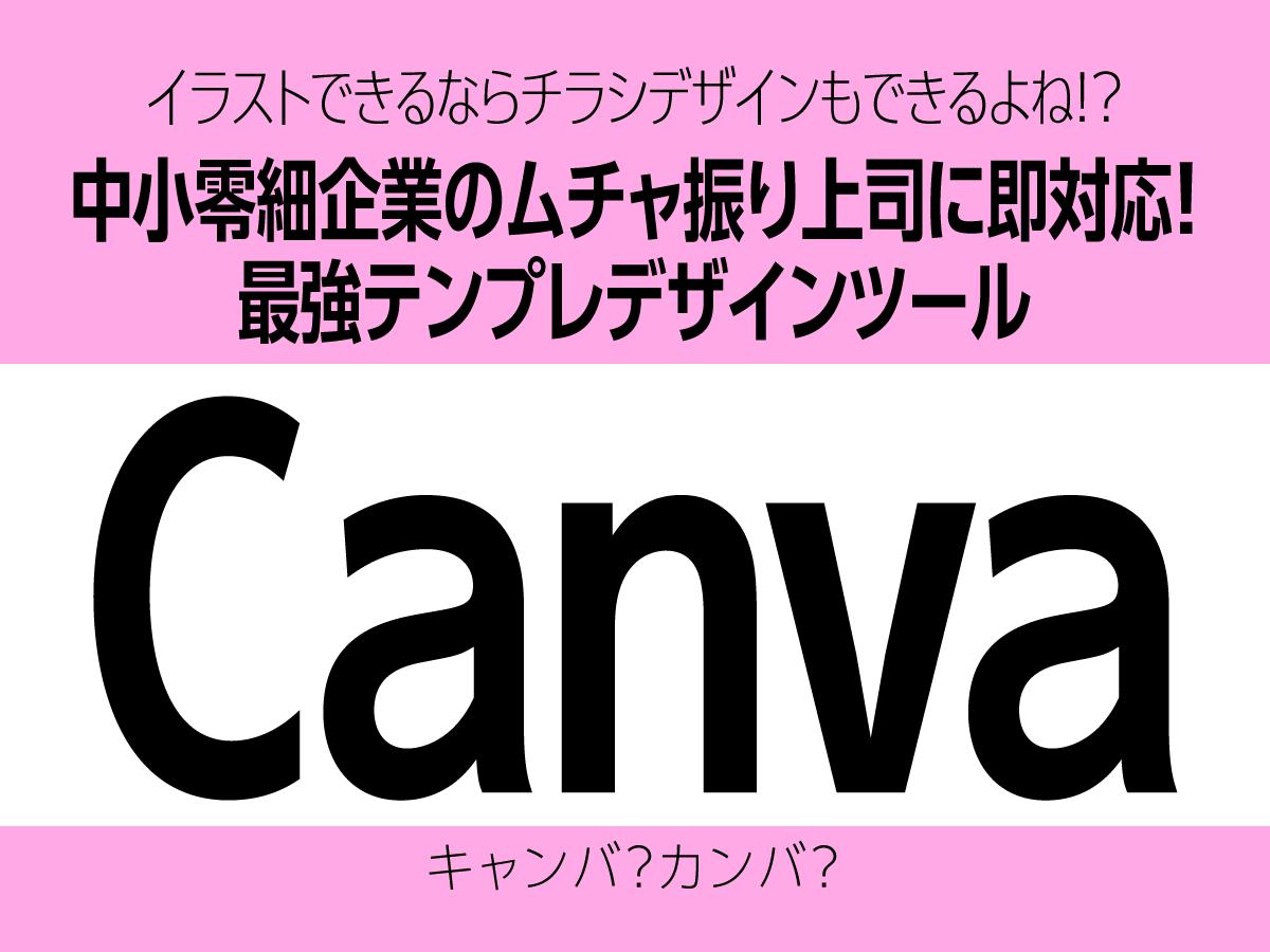 イラストできるならチラシデザインもできるよね!?中小零細企業のムチャ振り上司に即対応!最強テンプレデザインツール「Canva(キャンバ)」